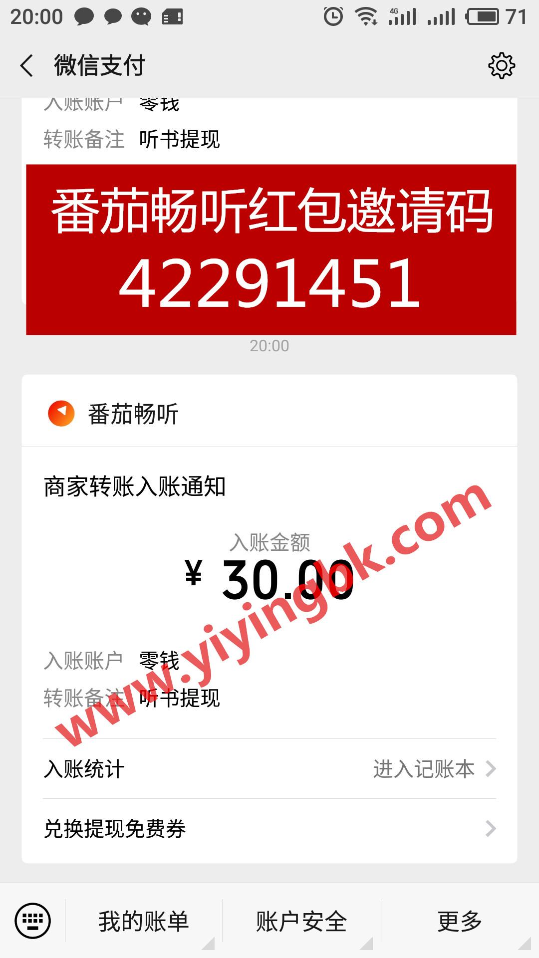 番茄畅听红包邀请码42291451,www.yiyingbk.com