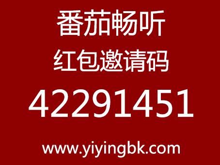 番茄畅听红包邀请码42291451,填写后能免费领取最低1元红包奖励