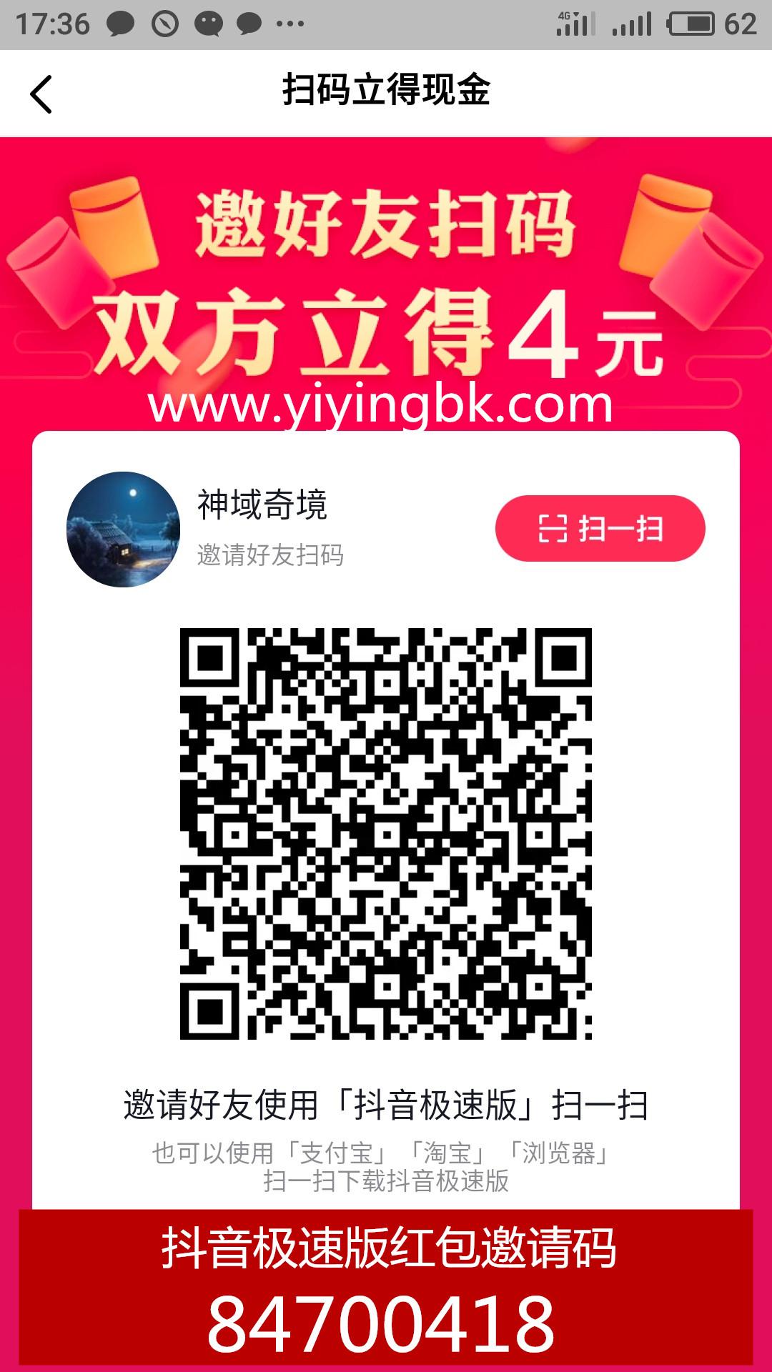 抖音极速版免费领4元现金红包二维码,邀请码84700418,www.yiyingbk.com