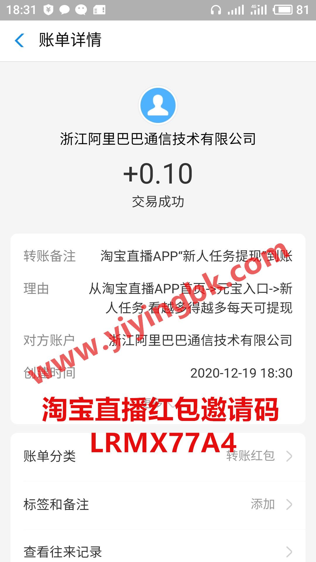 淘宝直播支付宝提现0.1元秒到账。www.yiyingbk.com