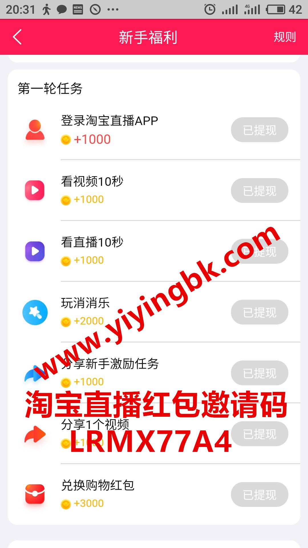 淘宝直播新手10元红包福利,直接提现支付宝秒到账。www.yiyingbk.com