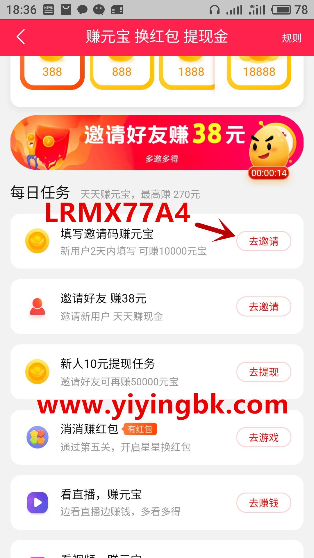 淘宝直播填写邀请码LRMX77A4免费领取1元红包,www.yiyingbk.com