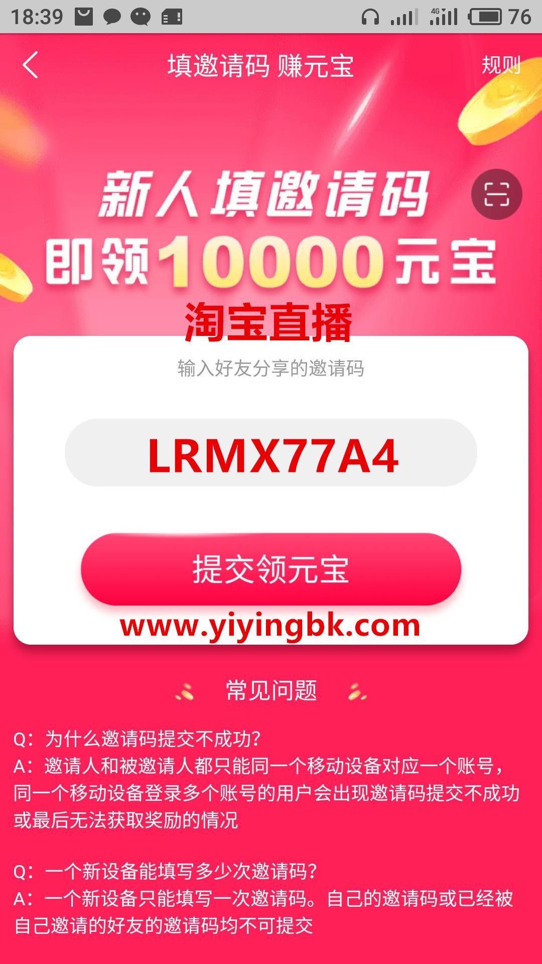 淘宝直播红包邀请码LRMX77A4,免费领取1元红包。www.yiyingbk.com