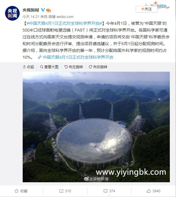 中国天眼,www.yiyingbk.com