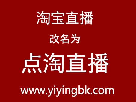 淘宝直播改名为点淘直播,www.yiyingbk.com
