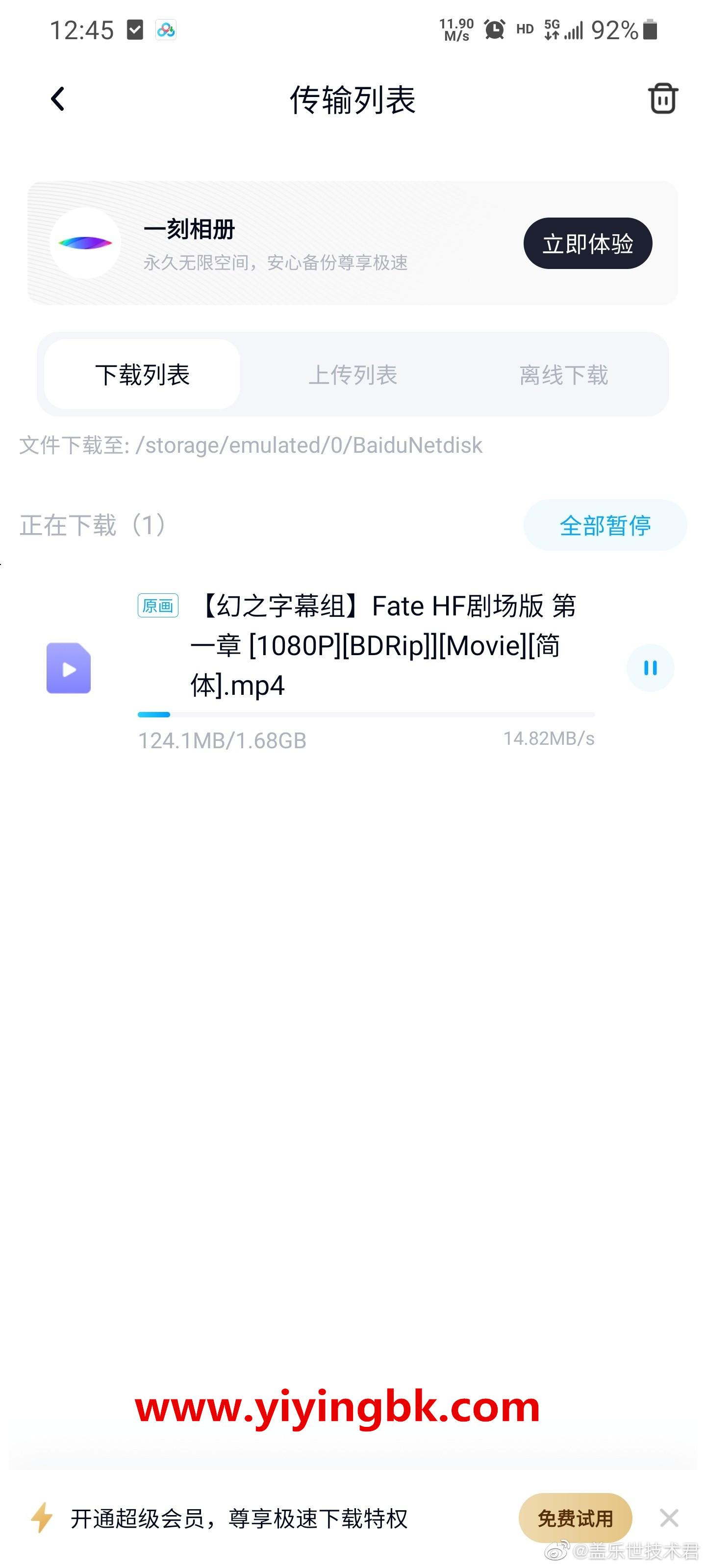 三星版百度云网盘下载速度实测,这是没有限制的下载速度,www.yiyingbk.com