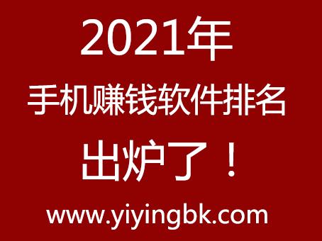 2021年手机赚钱软件排名出炉了!www.yiyingbk.com