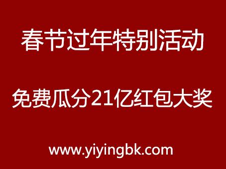 瓜分21亿红包,牛年春节特别活动,免费红包拿不停