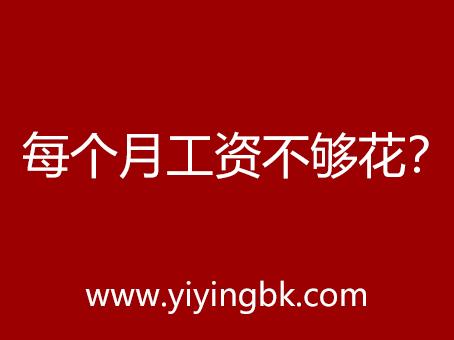 每个月工资不够花?www.yiyingbk.com