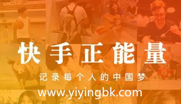 快手正能量,记录每个人的中国梦。www.yiyingbk.com