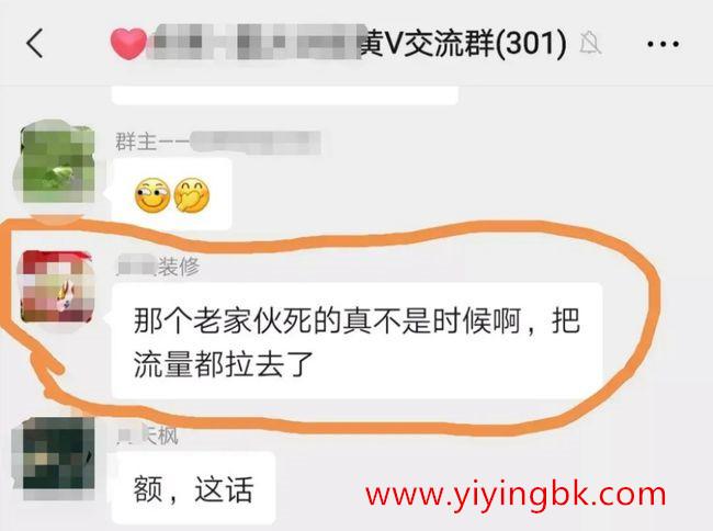 一名微信群聊中的网友,意在语言攻击吴孟达,www.yiyingbk.com