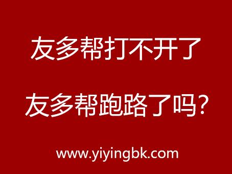 友多帮打不开了,友多帮跑路了吗?www.yiyingbk.com