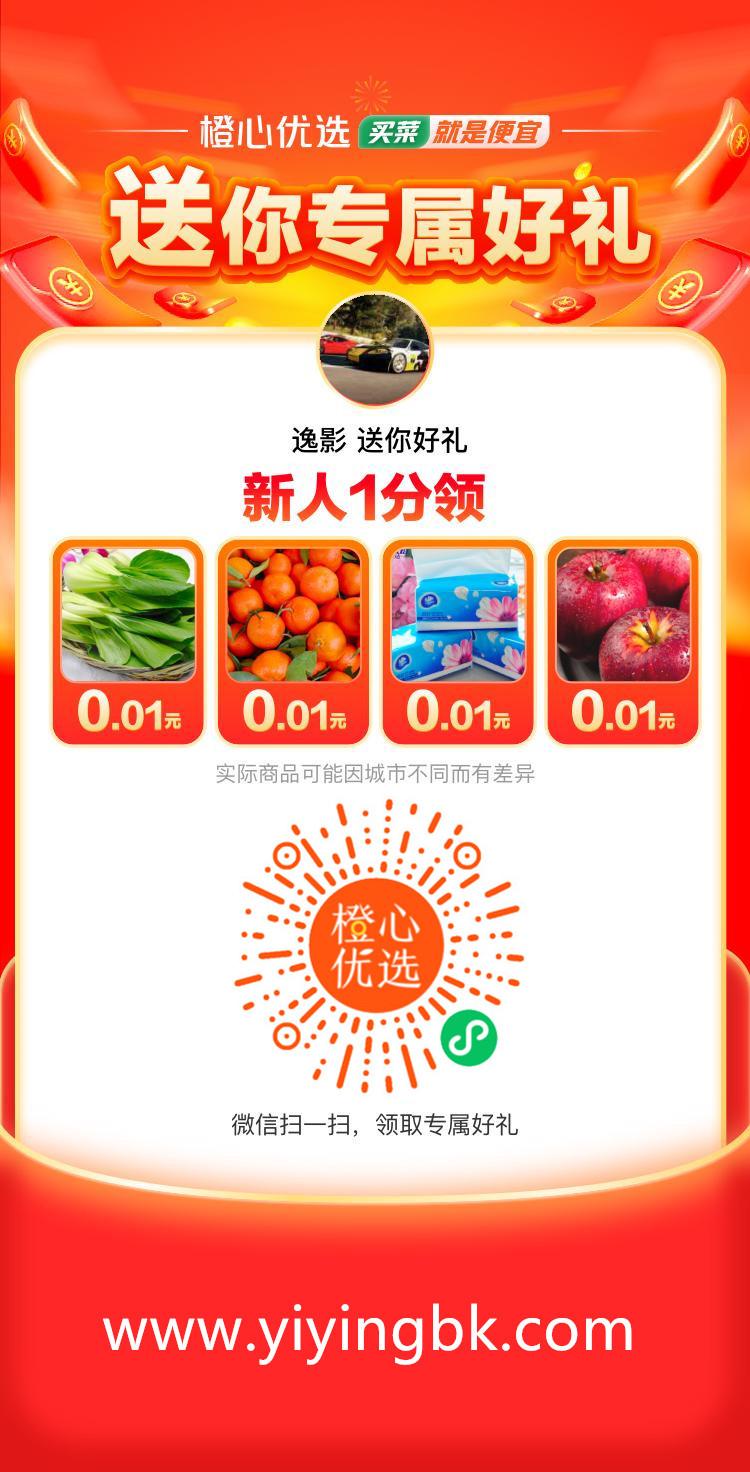 橙心优选免费领取红包小程序二维码,微信扫一扫即可领取。www.yiyingbk.com