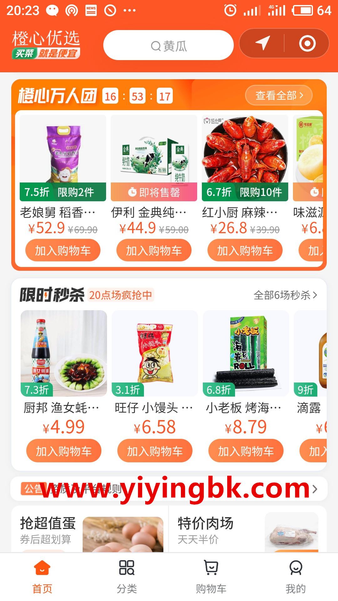 橙心优选,买东西真的很实惠,www.yiyingbk.com