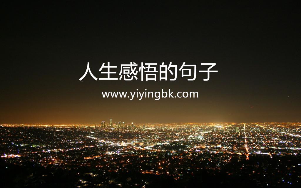 人生感悟的句子,www.yiyingbk.com
