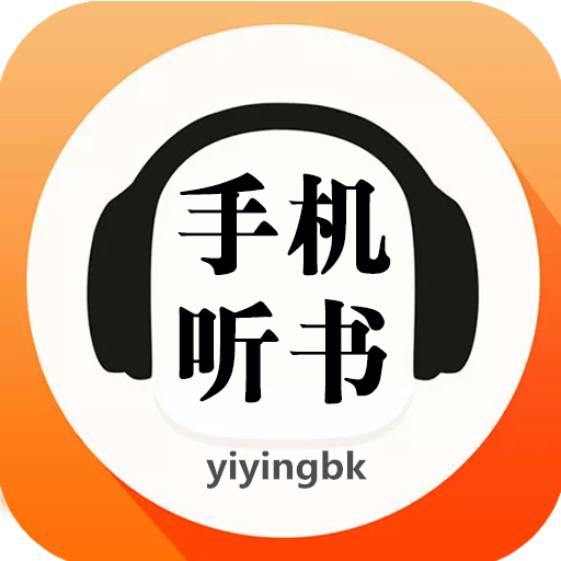 手机听书,www.yiyingbk.com