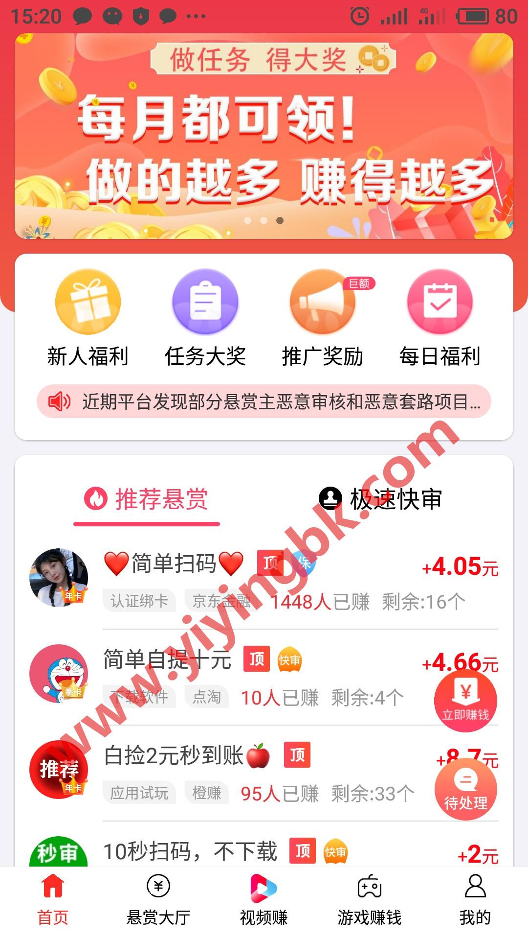 手机免费赚钱APP软件首页,www.yiyingbk.com