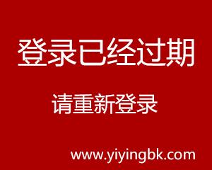 登录已经过期,请重新登录,www.yiyingbk.com