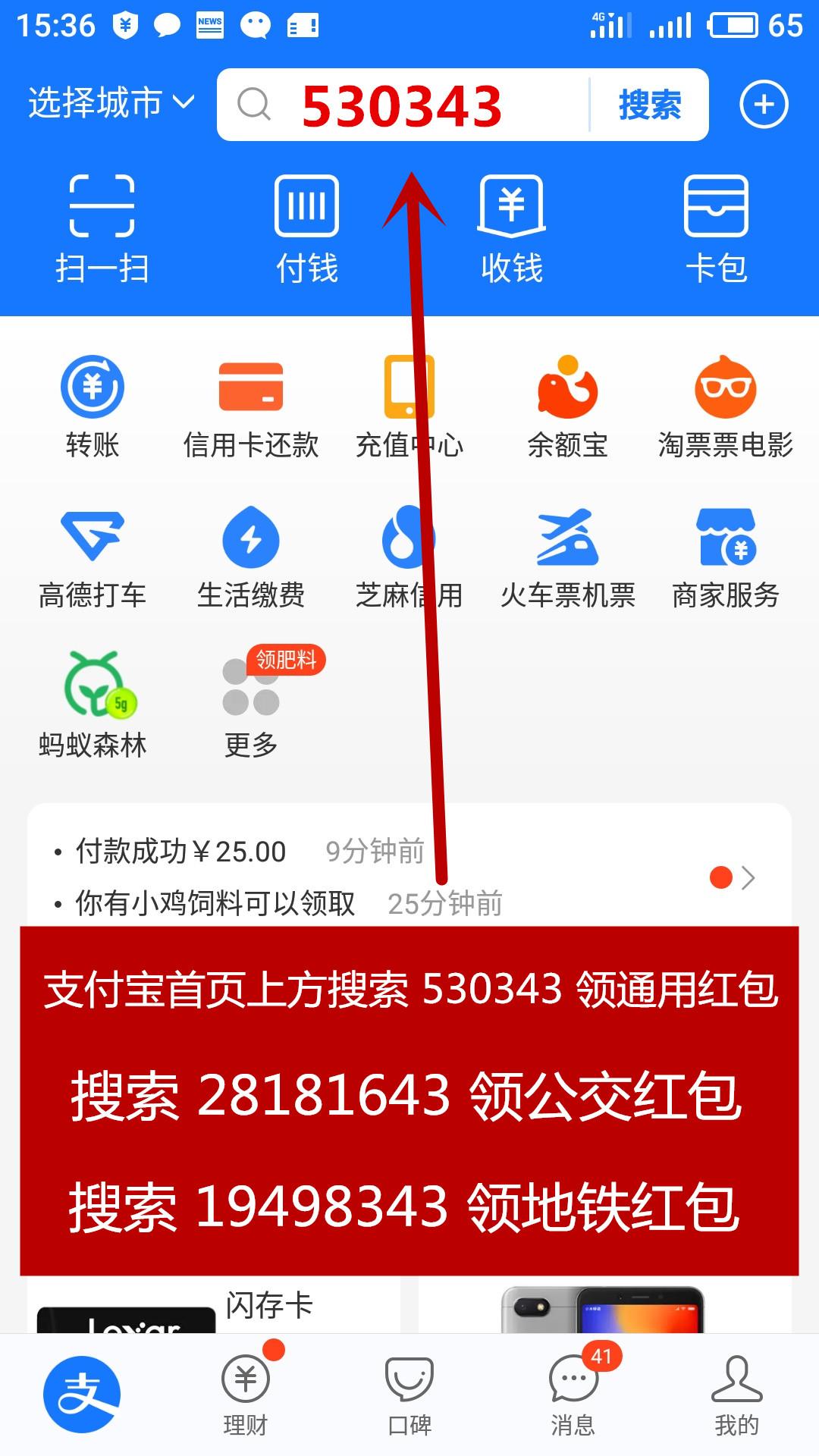 支付宝首页上方搜索530343免费领通用红包,www.yiyingbk.com