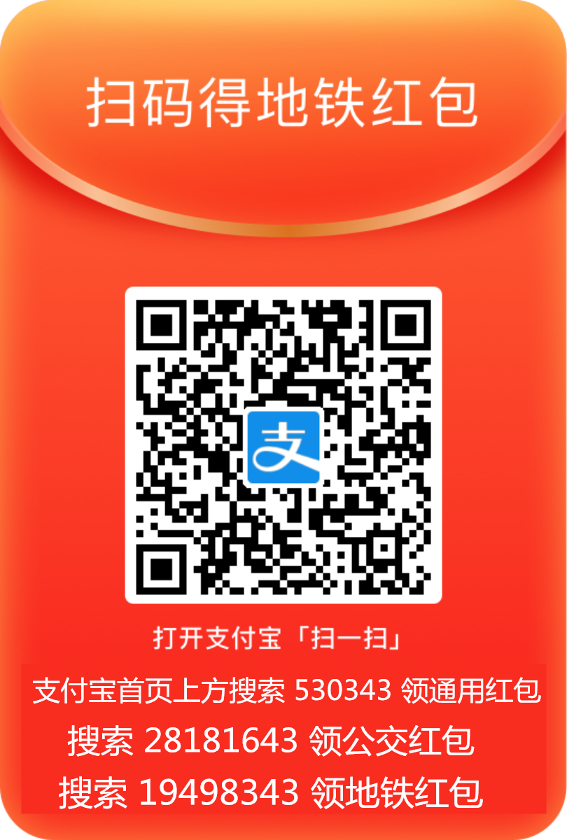 支付宝地铁红包码,www.yiyingbk.com