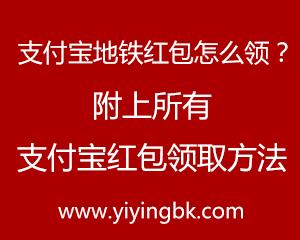 支付宝地铁红包怎么领?附上所有支付宝红包领取方法。www.yiyingbk.com