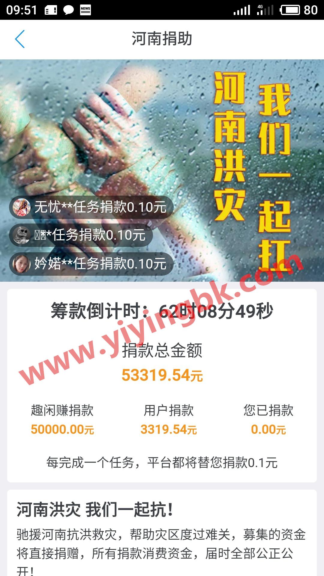 趣闲赚河南捐助,河南洪灾,我们一起扛,一方有难,八方支援。www.yiyingbk.com