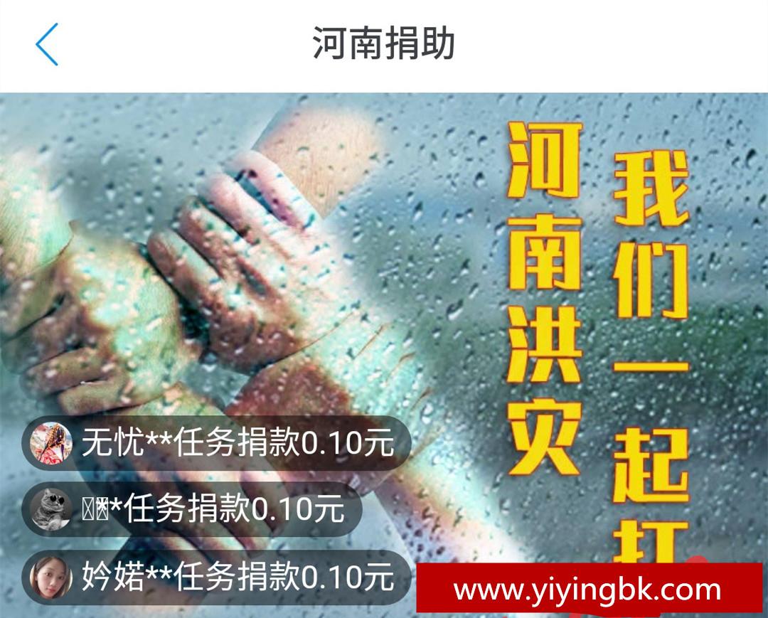 河南捐助,河南洪灾,我们一起扛。www.yiyingbk.com