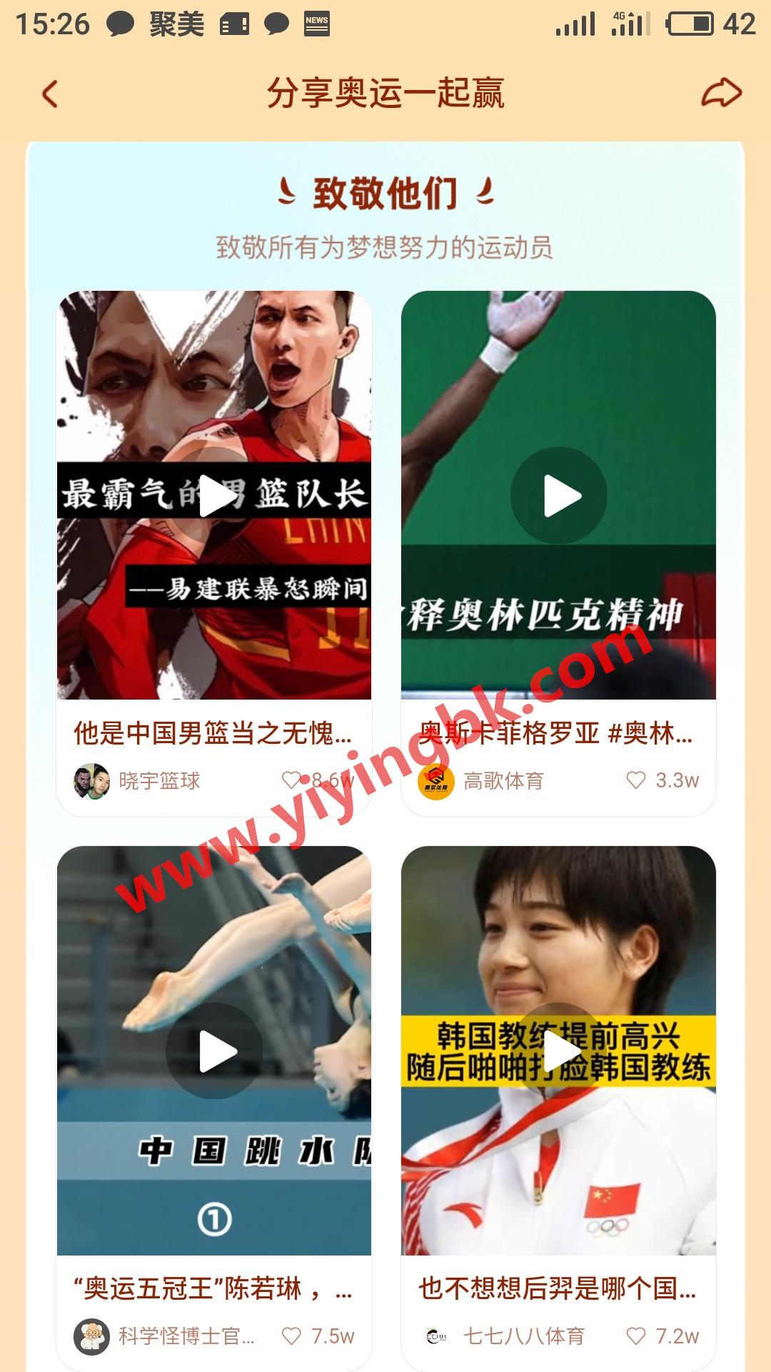 分享奥运视频一起赢红包,www.yiyingbk.com
