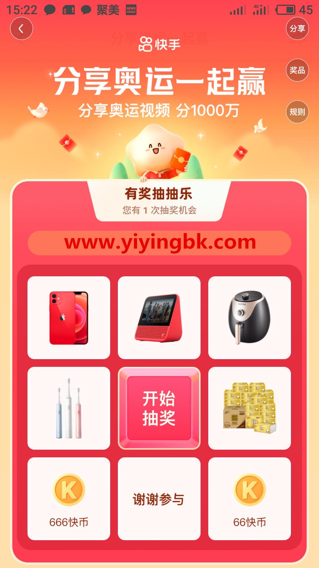 分享奥运视频抽奖,分1000万红包。www.yiyingbk.com