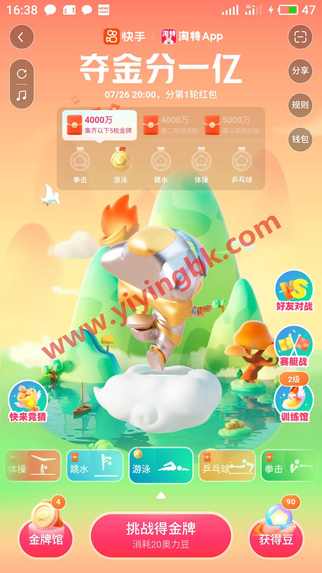 夺金分一亿三千万元现金红包,www.yiyingbk.com
