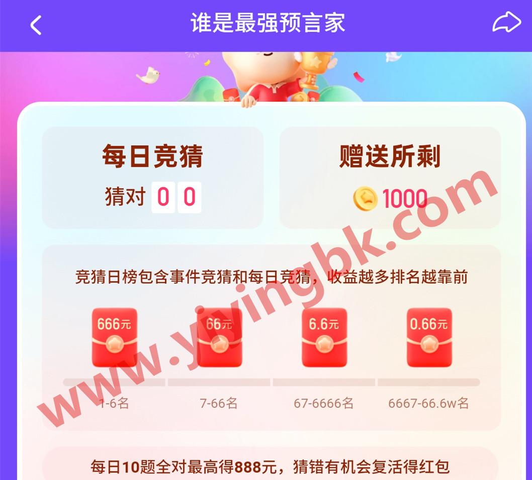 谁是最强预言家,每日答对10题最高可得888元红包,日榜还有红包奖励。www.yiyingbk.com