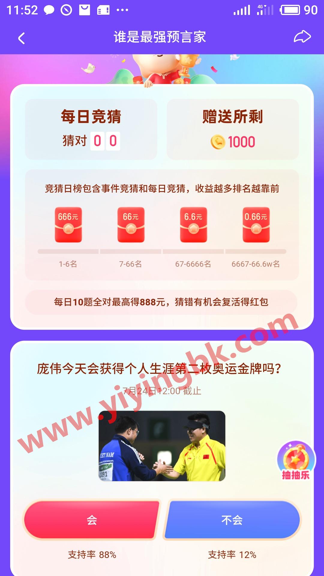 谁是最强预言家,答对10题最高得888元红包,还有666元的日榜奖励。www.yiyingbk.com