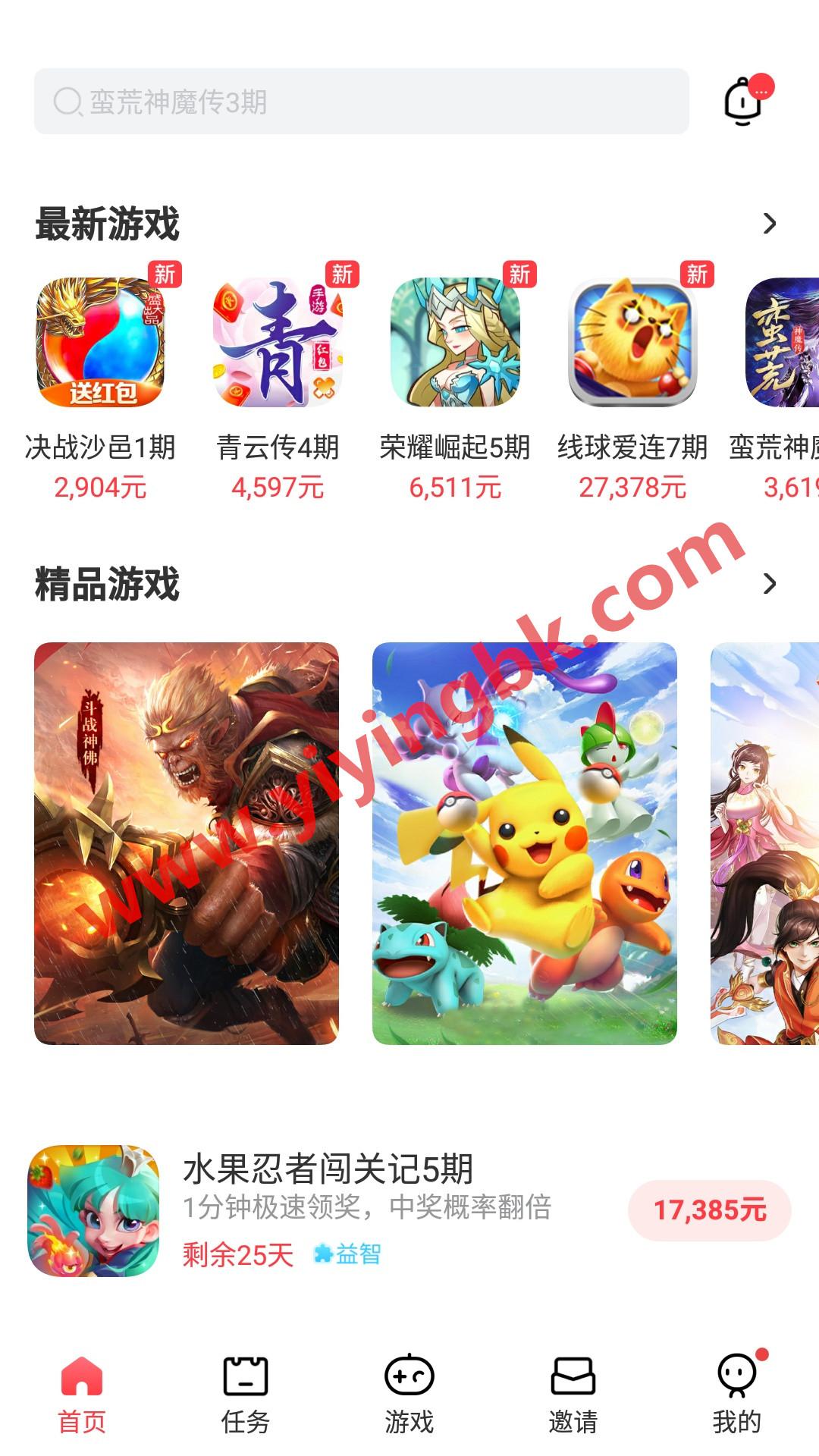 玩手游免费领红包赚零花钱的APP平台,www.yiyingbk.com