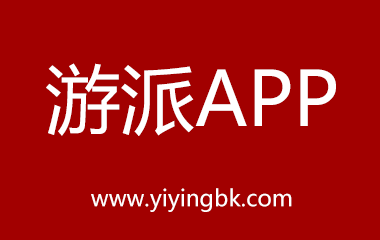 游派APP,www.yiyingbk.com