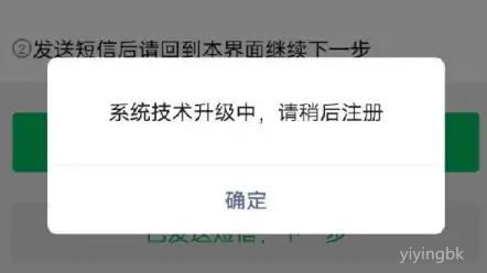 微信暂停新用户注册账号,提示系统技术升级中,请稍后注册。www.yiyingbk.com