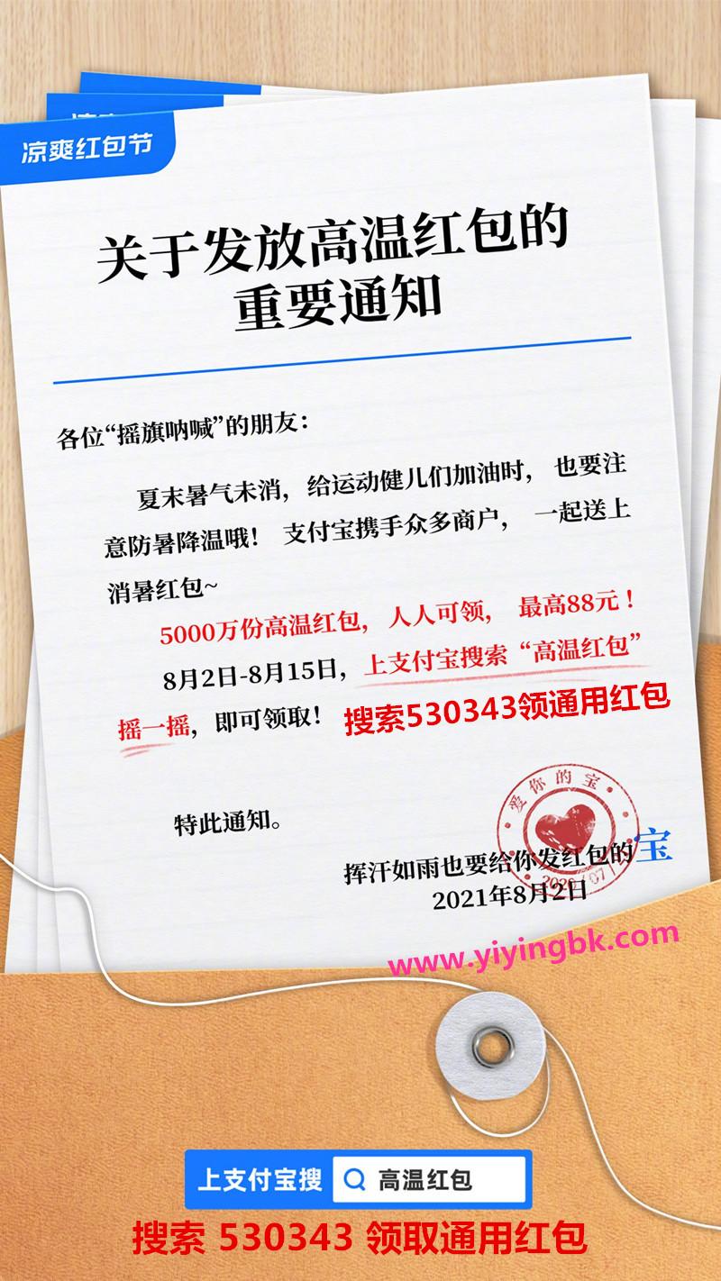 支付宝高温红包,www.yiyingbk.com