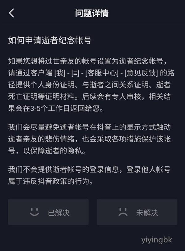 抖音如何申请逝者纪念账号,www.yiyingbk.com