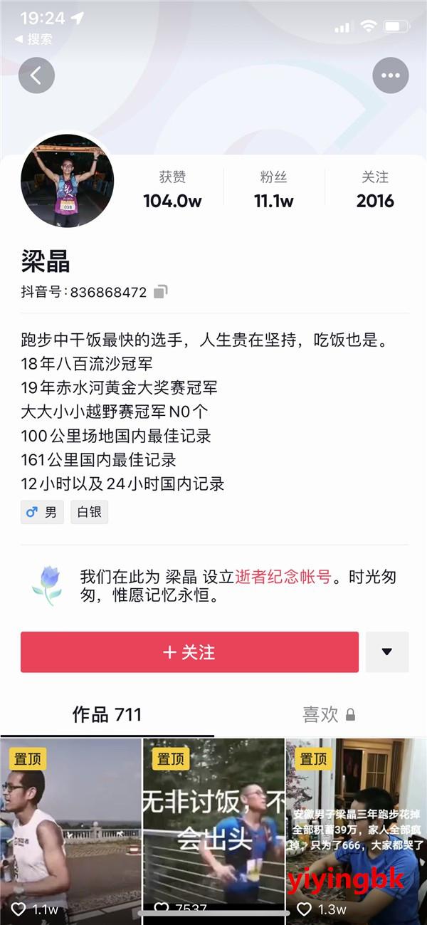 抖音网红马拉松运动员梁晶主页,www.yiyingbk.com