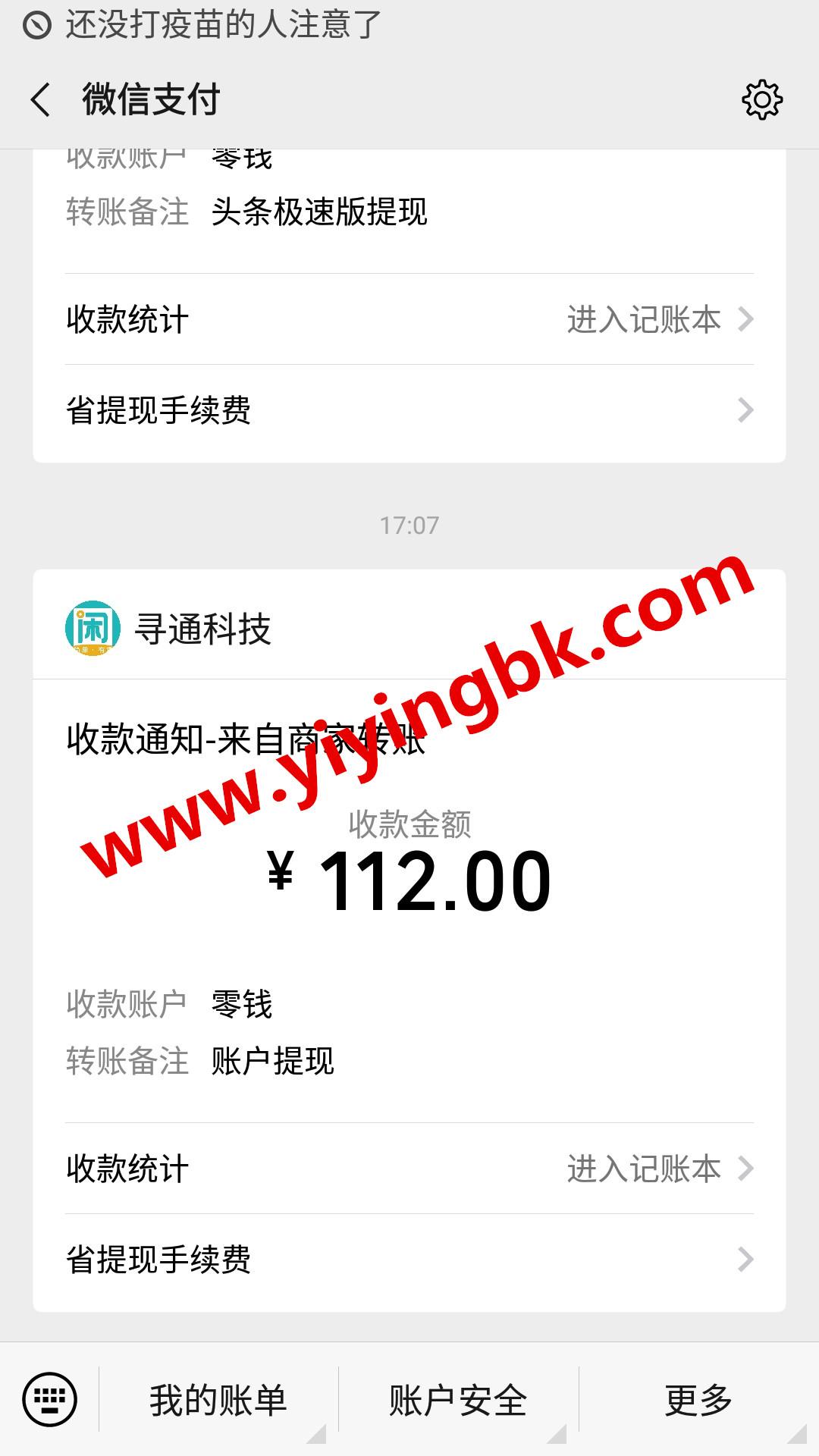 手机上免费兼职赚钱,微信提现112元红包真的到账了。www.yiyingbk.com