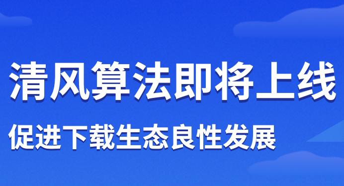 清风算法4.0即将上线,促进下载生态良性发展。www.yiyingbk.com