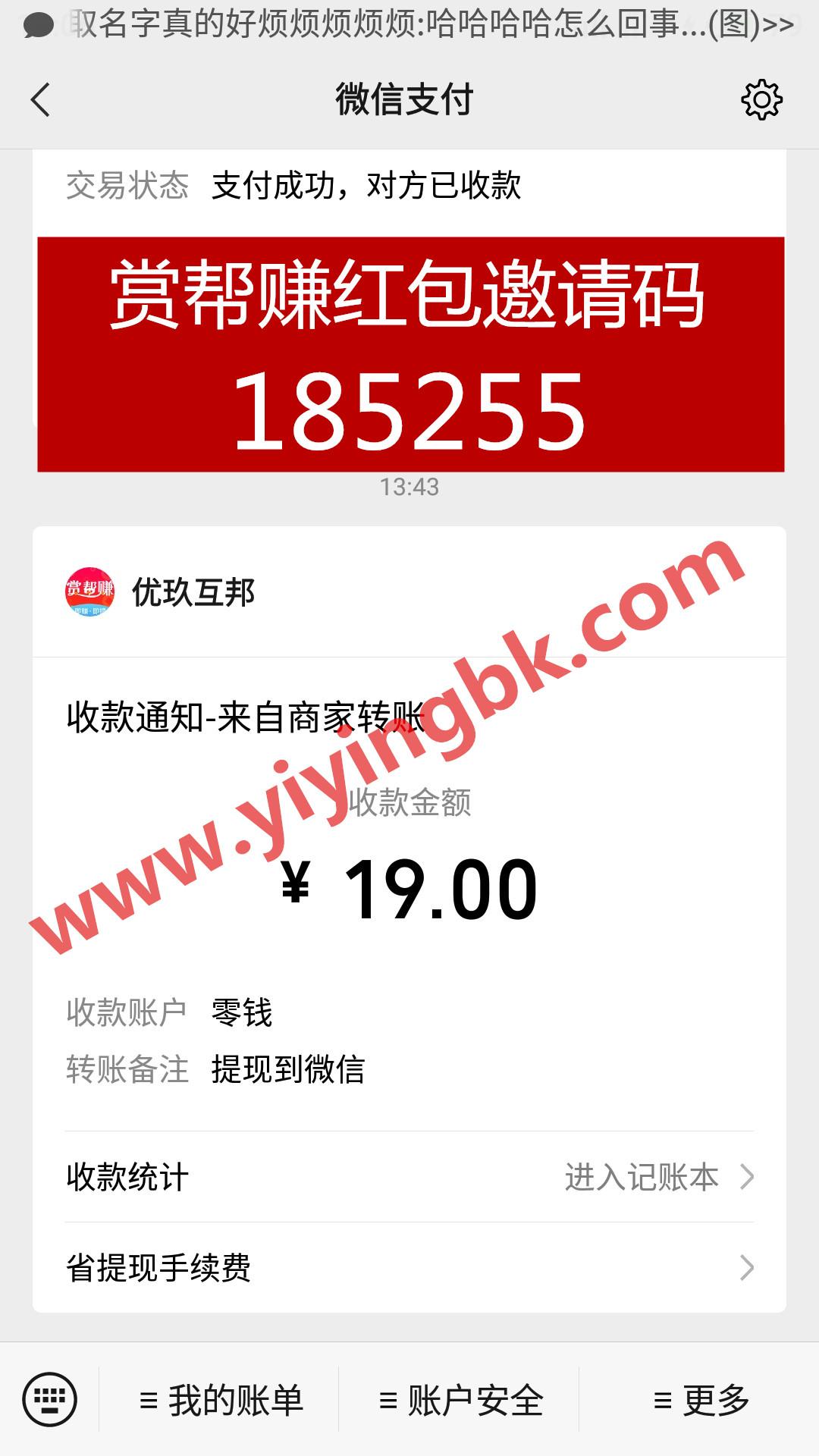 微信提现红包19元,支付秒到账。www.yiyingbk.com