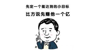先定一个能达到的小目标,比方说先赚他一个亿,这就是一个亿的小目标。www.yiyingbk.com
