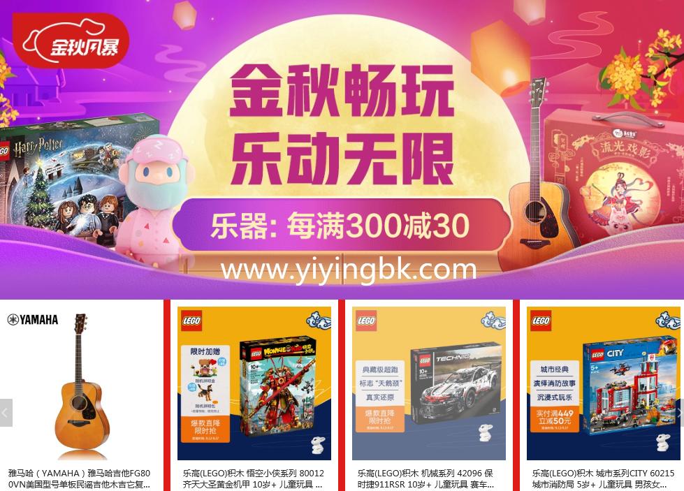 京东首页上的店铺在做活动优惠促销,www.yiyingbk.com