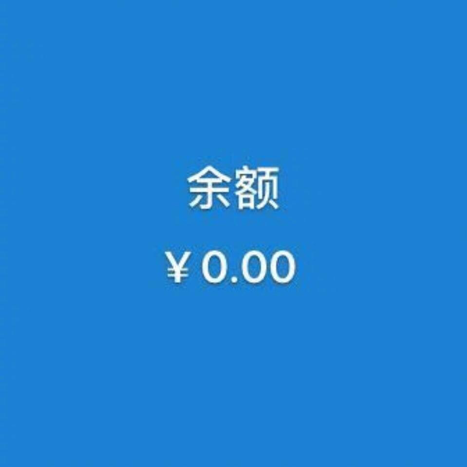 微信和支付宝没有钱了?怎么办?www.yiyingbk.com