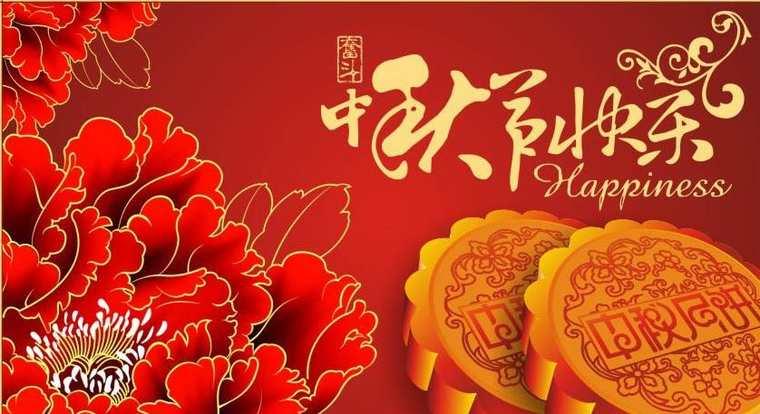 中秋节快乐!www.yiyingbk.com