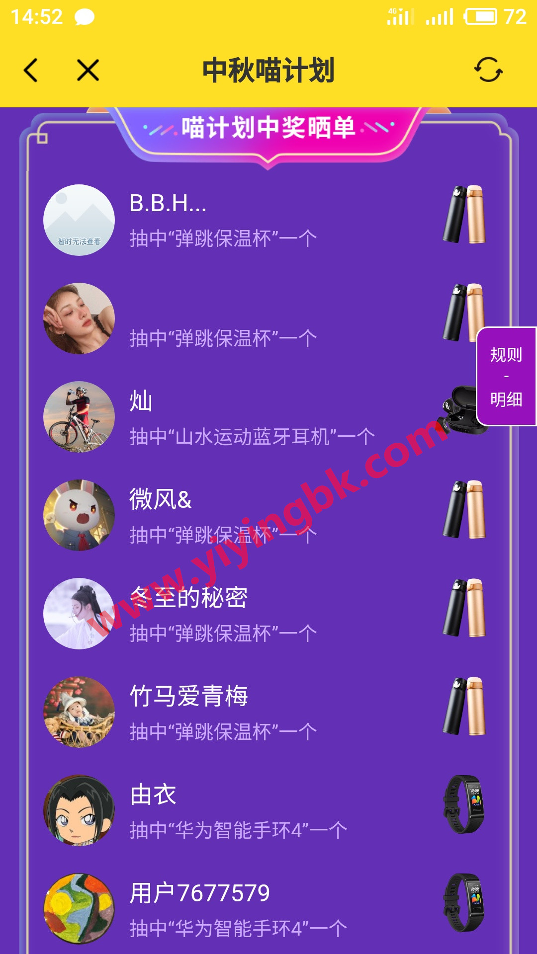 中秋喵计划中奖名单,www.yiyingbk.com