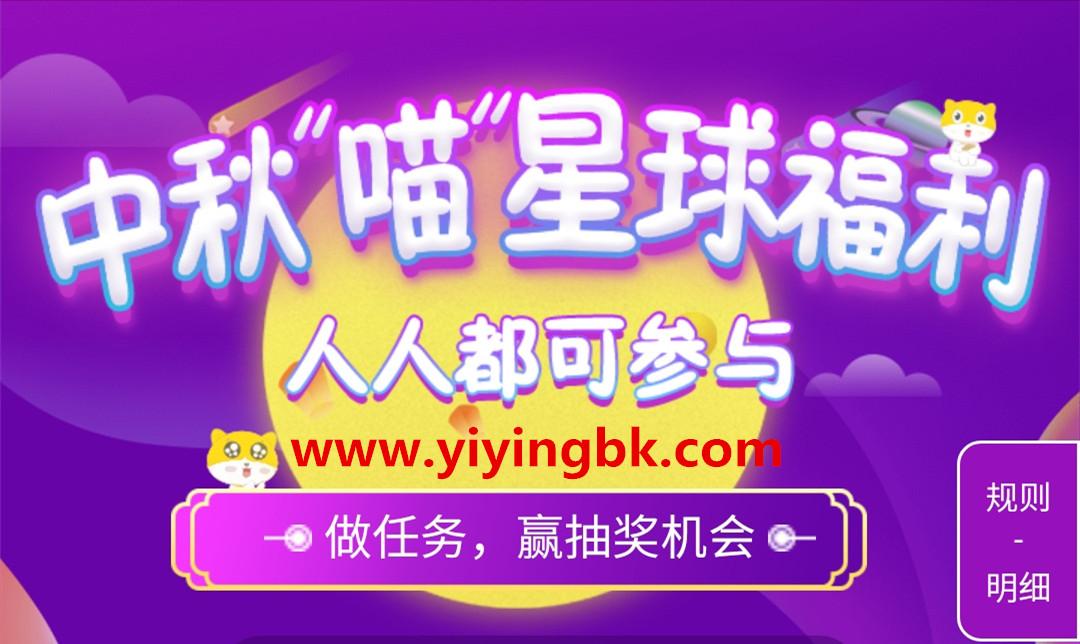 中秋喵计划红包活动免费参加,免费抽红包和奖品。www.yiyingbk.com