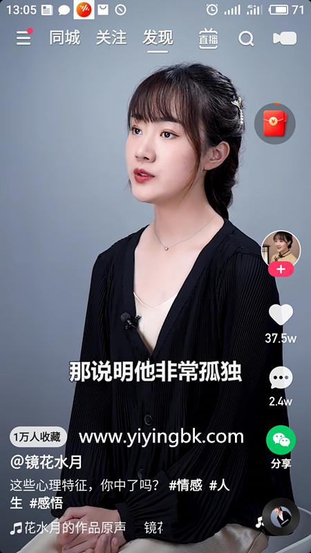 镜花水月为你讲解两性的情感语录视频,还能领红包。www.yiyingbk.com