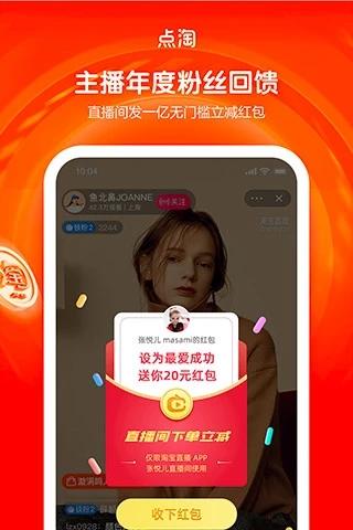 点淘APP,www.yiyingbk.com